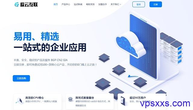 瓜云七夕大促销反馈新老用户,香港CN2/美国CN2 GIA高防优惠至85折