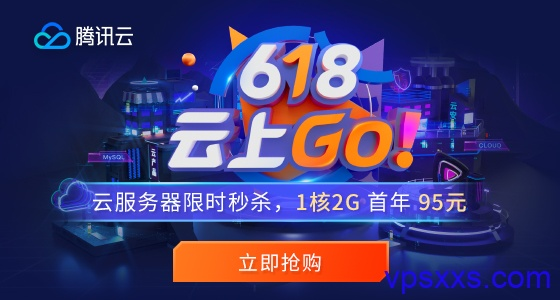 腾讯云618:云服务器95元/年,288元/3年,香港/新加坡/硅谷机房278元/年,独享CPU