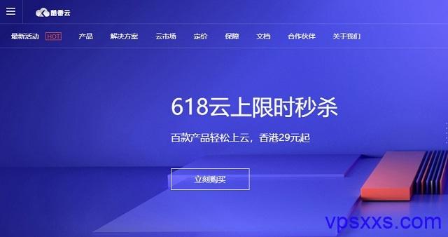#618促销#酷番云:圣何塞/韩国/香港CN2,29元/月起,另有国内多个机房高防云服务器
