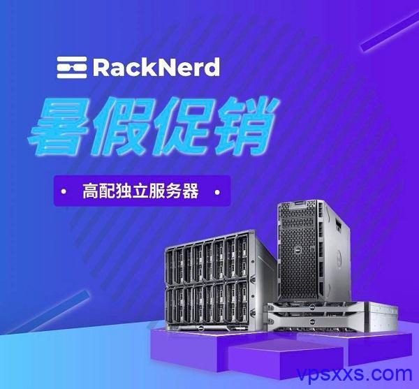 RackNerd美国洛杉矶/犹他州/夏洛特独服:AMD Ryzen 3700X/E5-2640v3/2697v3/2680v3,189美元/月起,支持支付宝