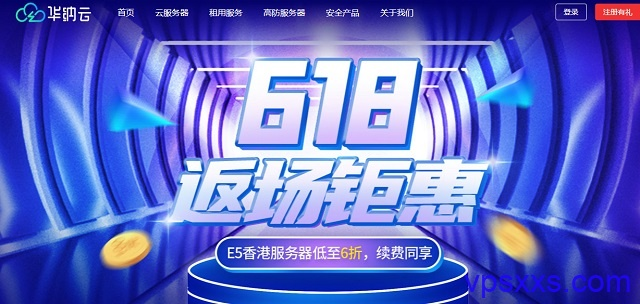 华纳云618返场钜惠:18元/月买CN2 GIA 2M香港云服务器,送50G系统盘,三网直连,无限流量