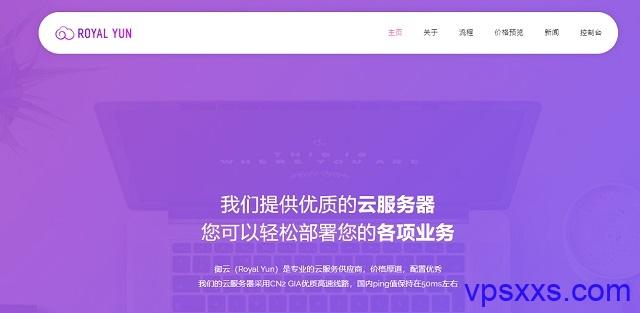 御云:暑期特惠香港服务器7.9元/月,美国服务器8.9元/月起,CN2 GIA线路