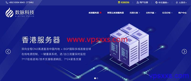 数脉科技:香港BGP/香港阿里云CN2七月促销,1TB HDD大硬盘/多个IPv4/支持支付宝paypal
