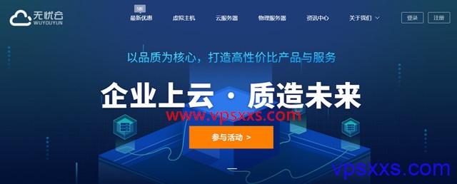 无忧云:洛阳BPG/大连BGP/雅安物理机85折促销,38.4元/月 299元/年起