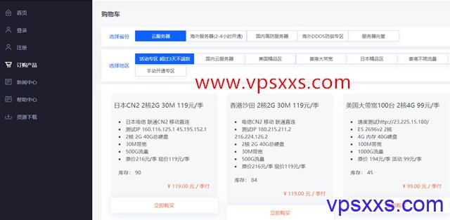 老王家的:美国大带宽100台 2核4G 99元/季,日本CN2/香港CN2 119元/季,另有湖北100G防御套餐