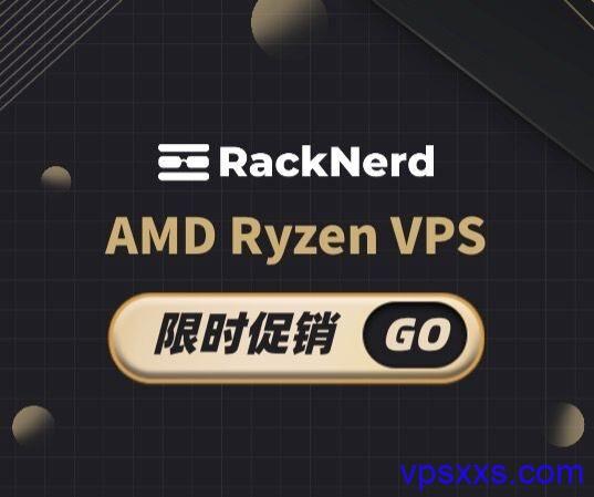 【补货9.49美元/年套餐】RackNerd美国圣何塞/纽约AMD Ryzen VPS促销:18.88美元/年,支持支付宝