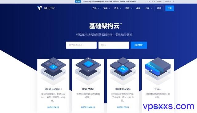 vultr官网中文版上线,充值10美元送100美元活动继续