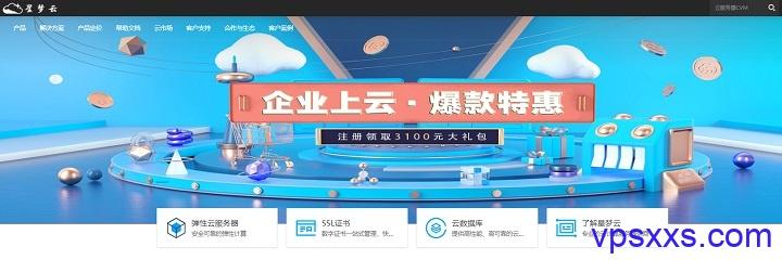 星梦云:成都/雅安/德阳电信100G高防大带宽VPS,78元/月起,无限流量