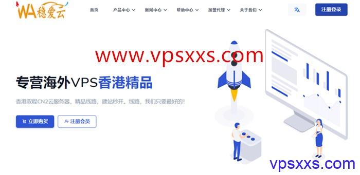 稳爱云:香港沙田/Mega Two三网CN2 GIA回程/美国高防CN2 GIA线路VPS,26元/月起