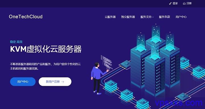 OneTechCloud香港CN2 VPS,美国洛杉矶CERA/安畅CN2 GIA,支持支付宝