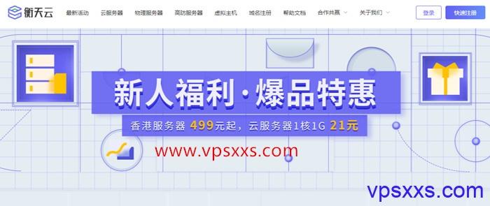 【衡天云】香港站群服务器:低至1010元/月,美国/香港云服务器低至21元/月