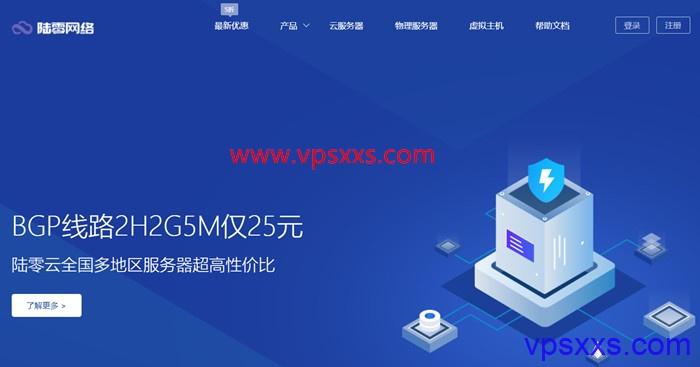 陆零云:华北/河南BGP/华中电信/香港CN2服务器,25元/月起,美国服务器28元/月起