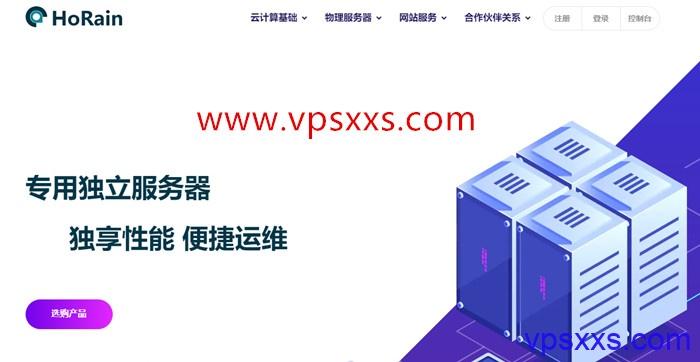 HoRain:镇江电信高频NAT高防VPS游戏优化49元/月,高防独立服务器233元/月起